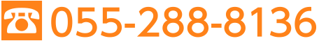 055-288-8136